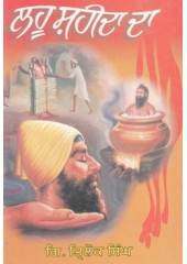 Lahu Sheedan Da - Book By Giani Trilok Singh
