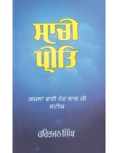 Sachi Preet - Ghazala Bhai Nand Lal Ji Steek - Book By Harbhajan Singh