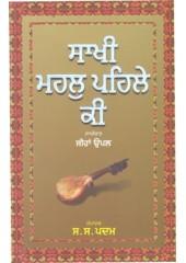 Sakhi Mehl Pehle Ki - Book By S.S. Padam