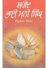 Shaheed Bhai Mani Singh - Book By Giani Trilok Singh