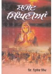 Shaheed Singhniya - Book By Giani Trilok Singh