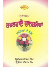 Sukhanhaye Daanshmnda - Book By Harbhajan Singh & Satnam Singh