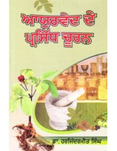 Ayurved De Parsidh Churan - Book By Dr Harjindermit Singh