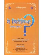 Se Kinehia (Part 2) - Book By Sewa Singh Sant
