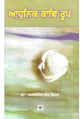 Adhunik Kav Roop - Book By Dr Sarabjit kaur Sohal