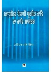 Adhunik Panjabi Pargeet Kav Da Kav Shastar