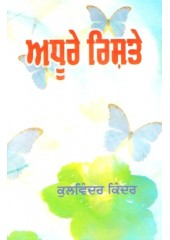 Adure Rishte - Book By Kulwinder Kinder