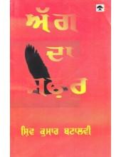 Agg Da Safar - Book By Shiv Kumar Batalvi