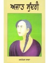 Ajaat Sundri - Book By Manmohan Bawa
