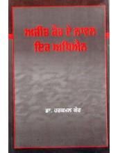 Ajit Kaur De Naval - Ik Adhiyan