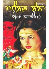 Alif Laila Dian Kahanian - Book By Swaran Bhangu Hemburg
