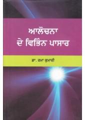 Alochna De Vibhin Pasaar - Book By Rama Kumari