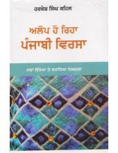 Alop Ho Riha Punjabi Virsa