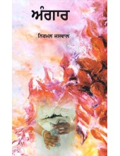 Angaar - Book By Nirmal Jaswal