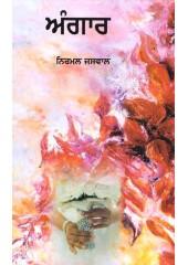 Angaar - Book By Nirmal Jaswal