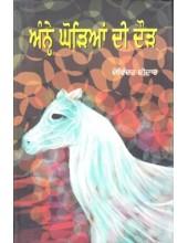 Anney Ghoreyan Di Daur - Book By Devinder Deedar