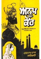 Anup Kaur - Book by Harnam Das Sehrai