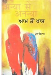 Aam Ton Khas - Book By Prabha Khaitan
