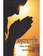 Ardas - Parampara Ate Shakti by Giani Harbans Singh