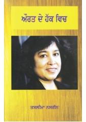 Aurat De Haq Vich - Book By Tasleema Nasreen