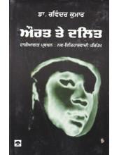 Aurat Te Dalit Hashiagat Parvachan - Book By Dr. Ravinder Kumar