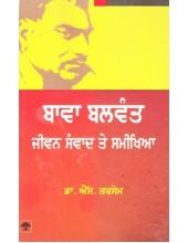 Bawa Balwant Jeewan Sanwad Te Samikhya - Book By Dr. S. Tarsem