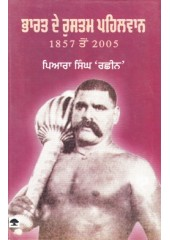 Bharat De Rustam Pehalwan 1857 To 2005 - Book By Pyara Singh Rashin