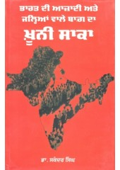 Bharat Di Azadi Ate Jalianwala Bagh Da Khooni Saka - Book By Dr Sikandar Singh