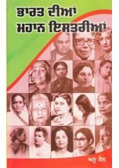 Bharat Dian Mahan Istrian - Book By Anu Jain