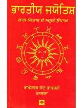 Bharatiya Jyotish - Lal Kitab De Anuthe Upaa