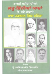 Bharti Shaheedan Dian Lahoo Bhinniyan Yaadan Ate Swejivni - Book By Sita Ram Bansal
