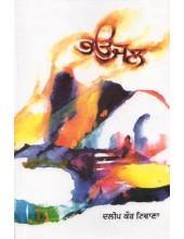 Bhaujal - Book By Dalip Kaur Tiwana