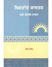Birtaant Shaastar Ate Punjabi Novel - Book By Resham Singh