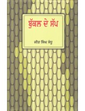 Bukkal De Sapp - Book By Jeet Singh Sandhu