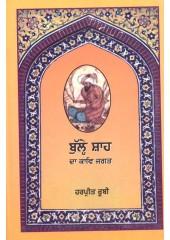Bulleh Shah Da Kaav Jagat