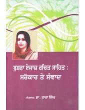 Bushra Ejaz Rachit Sahit - sarokar Te Samvad - Book By Dr. Tara Singh