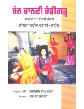 Chann Chanani Chandigarh - Book By Neelama Naheed Durrani