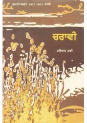 Charaavi - Book By Ravinder Ravi