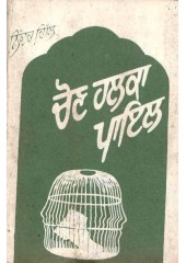 Chaun Halka Payal