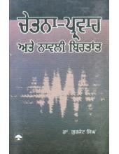 Chetna Parvah Ate Naveli Birtant - Book By Dr. Gurjant Singh
