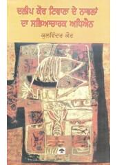 Dalip Kaur Tiwana Da Navalan Da Sabhyacharak Adhiyan - Book By Kulwinder Kaur