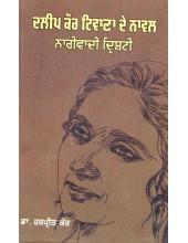 Dalip Kaur Tiwana De Naval - Narivaadi Drishti