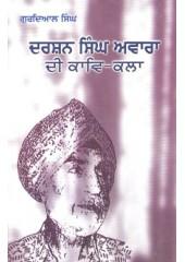 Darshan Singh Awara Dil Kaav Kala - Book By Gurdial Singh Samrala