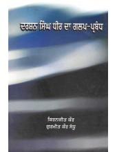 Darshan Singh Dhir Da Galp-Parbandh