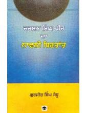 Darshan Singh Dhir Da Navali Birtant