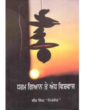 Dharam Giyan Te Andh Vishvas