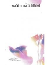 Dharti Sagar Te Sipian - Book By Amrita Pritam