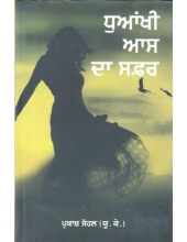 Dhuaankhi Aas Da Safar - Book By Parkash Sohal