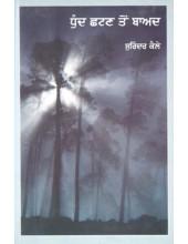 Dhund Chhatan Ton Baad - Book By Surinder Kailay