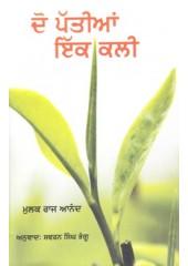Do Pattian Ik Kali - Book By Mulk Raj Anand